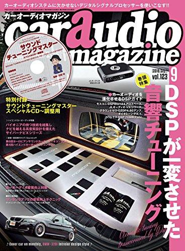 car audio magazine 2018年9月号[雑誌] (カーオーディオマガジン)