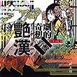 「劇的奇想音盤 艶漢」ドラマCD