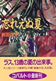 忘れえぬ夏―破妖の剣外伝〈3〉 (コバルト文庫)