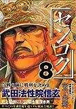 センゴク(8) (ヤンマガKCスペシャル)