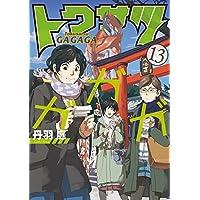 トクサツガガガ コミック 1-13巻セット