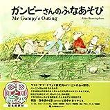 ガンピーさんのふなあそび-Mr Gumpy's Outing (CDと絵本)