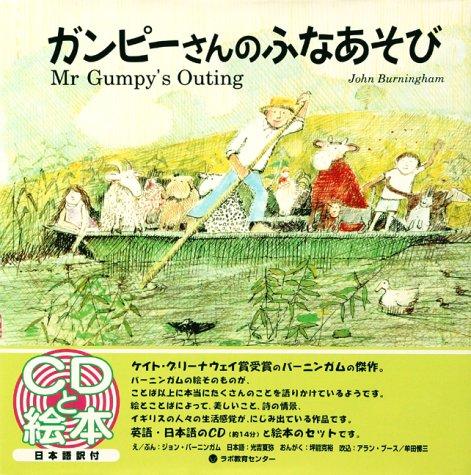 ガンピーさんのふなあそび-Mr Gumpy's Outing (CDと絵本)の詳細を見る