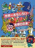 世界一おもしろいお祭りの本