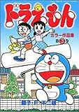ドラえもんカラー作品集 (3) (てんとう虫コミックススペシャル)
