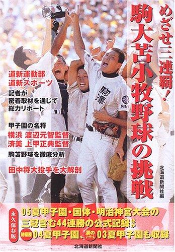 めざせ三連覇!駒大苫小牧野球の挑戦