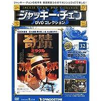 ジャッキーチェンDVD 32号 (奇蹟 ミラクル) [分冊百科] (DVD付) (ジャッキーチェンDVDコレクション)
