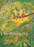 木かげの家の小人たち (福音館創作童話シリーズ)