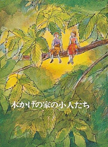 木かげの家の小人たち (福音館創作童話シリーズ)の詳細を見る