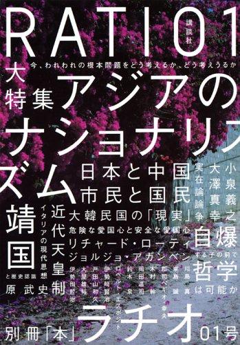 別冊「本」RATIO 01号(ラチオ)の詳細を見る