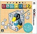 カタチ新発見 立体ピクロス2 - 3DS