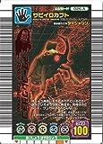ムシキング MUSI-026A-2006DS サビイロカブト 【2006ダイナミックスタンド】【アダーコレクション】