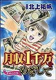 月収1千万をめざして(分冊版) 【第5話】 (ストーリーな女たち)