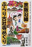 京阪沿線ぶらり古社寺めぐり