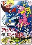 アリババと40匹の盗賊[DVD]