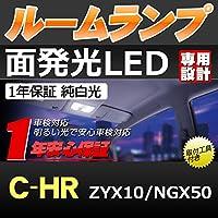 GTX C-HR CHR ZYX10/NGX50 車種専用設計 ルームランプセット 室内灯 内装パーツ ドレスアップ ホワイト 白 TOYOTA【専用工具付】