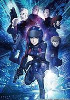 攻殻機動隊ARISE/新劇場版 Blu-ray BOX