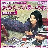 歌謡曲番外地 東宝レコード女優編モア~あなたって凄いのね 画像