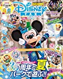 ディズニーファン2018年8月号増刊 東京ディズニーリゾート35周年の夏 パークで遊ぶ!! 大特集号 [雑誌]