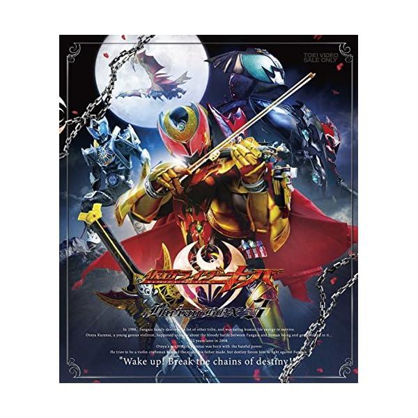 仮面ライダーキバ Blu-ray BOX 3<完>の商品画像