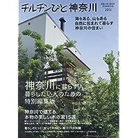 チルチンびと神奈川〈2014〉