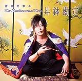 DJCD「谷山紀章のMr.Tambourine Man〜丼鉢勘定〜」