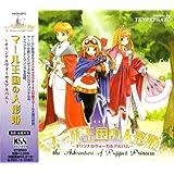 マール王国の人形姫 オリジナルヴォーカルアルバム