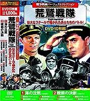 戦争映画 パーフェクトコレクション 荒鷲戦隊 DVD10枚組 ACC-084