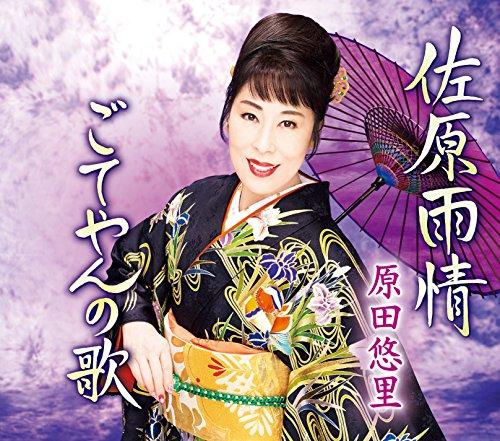 【早期購入特典あり】佐原雨情(メーカー多売:A4クリアファイル)