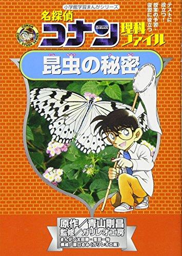 学習まんがシリーズ 名探偵コナン理科ファイル 昆虫の秘密 (小学館学習まんがシリーズ)の詳細を見る