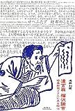 漫言翁 福沢諭吉―時事新報コラムに見る明治