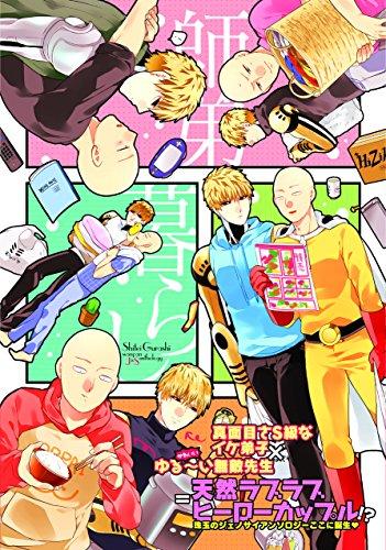 師弟暮らし (F-Book Selection)