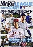 メジャー・リーグ30球団選手名鑑+球場ガイド 2018 (B.B.MOOK1407)