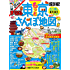 まっぷる 超詳細!もっと東京 さんぽ地図
