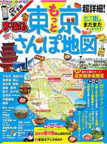 まっぷる 超詳細!もっと東京 さんぽ地図の詳細を見る