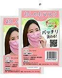 おしゃれマスク ピンク 2点セット UVカットマスク 日焼け防止 フェイスカバー