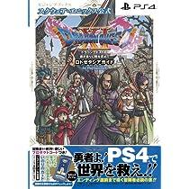 ドラゴンクエストXI 過ぎ去りし時を求めて ロトゼタシアガイド for Playstation4 (Vジャンプブックス)