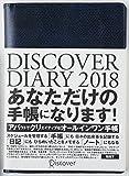 ディスカヴァー・トゥエンティワン DISCOVER DIARY 2018 1月始まり A5 ネイビー