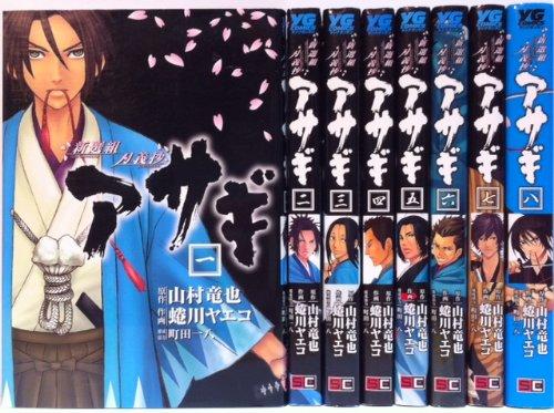 新選組刃義抄 アサギ コミック 全8巻完結セット (ヤングガンガンコミックス)