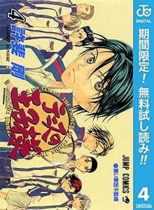 テニスの王子様【期間限定無料】 4 (ジャンプコミックスDIGITAL)