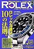 REAL ROLEX(リアルロレックス) Vol.10(CARTOP MOOK)