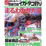 初めてのイカ・タコ釣りまるわかり大全―グニュッと熱いぜ (BIG1シリーズ (80))