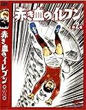 赤き血のイレブン 2 (5~8話) [レンタル落ち] [DVD]