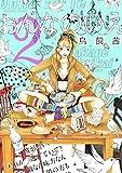 おんなのいえ(2) (BE・LOVEコミックス)