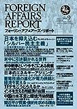 フォーリン・アフェアーズ・リポート2013年9月10日発売号