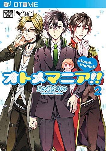 オトメマニア!! (2) (シルフコミックス)