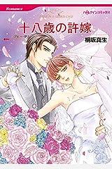 十八歳の許嫁 (ハーレクインコミックス) Kindle版