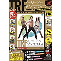 TRF イージー・ドゥ・ダンササイズ DVD BOOK SPECIAL EDITION (宝島社DVD BOOKシリーズ)