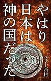 やはり日本は神の国だった__最新DNA解析による純血統日本人とは全3話