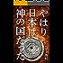 やはり日本は神の国だった__最新DNA解析による純血日本人・全3話